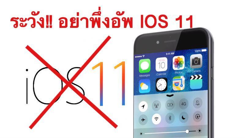 ซ่อม iphone ปัญหาที่เจอบ่อยๆ เมื่ออัพเดท iOS